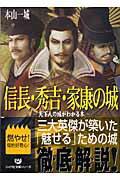 信長・秀吉・家康の城