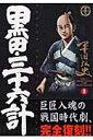 黒田・三十六計(1) (SPコミックス 時代劇シリーズ) [...