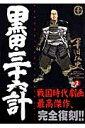 黒田・三十六計(2) (SPコミックス 時代劇シリーズ) [...