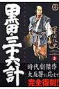 黒田・三十六計(3) (SPコミックス 時代劇シリーズ) [...