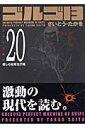 ゴルゴ13(volume 20) 殺しの紋章五爪竜(ウーツァオロン) (SPコミックスコンパクト) [ さいとう・たかを ]