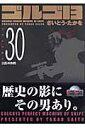 ゴルゴ13(volume 30) 三匹の女豹 (SPコミックスコンパクト) [ さいとう・たかを ]