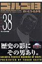 樂天商城 - ゴルゴ13(volume 38) モンゴルの鷹 (SPコミックスコンパクト) [ さいとう・たかを ]