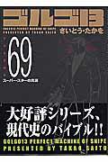 ゴルゴ13(volume 69) スーパー・スターの共演 (SPコミックスコンパクト) [ さいとう・たかを ]