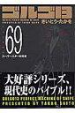ゴルゴ13(volume 69)