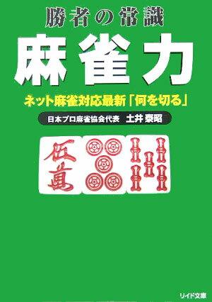 Précision règles : yaku et vocabulaire 84582636