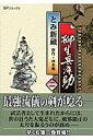 柳生兵庫助(2) (SPコミックス) [ とみ新蔵 ]
