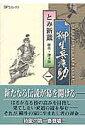 柳生兵庫助(1) (SPコミックス) [ とみ新蔵 ]