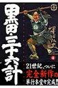 黒田・三十六計(4) (SPコミックス 時代劇シリーズ) [...