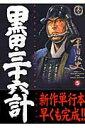黒田・三十六計(5) (SPコミックス 時代劇シリーズ) [...