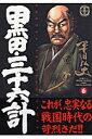 黒田・三十六計(6) (SPコミックス 時代劇シリーズ) [...