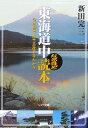 東海道中なるほど読本