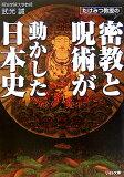 たけみつ教授の密教と呪術が動かした日本史 [ 武光誠 ]