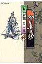 柳生兵庫助(4) (SPコミックス) [ とみ新蔵 ]