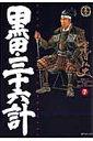黒田・三十六計(7) (SPコミックス 時代劇シリーズ) [...