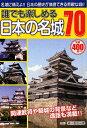 誰でも楽しめる日本の名城70