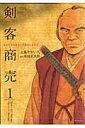 剣客商売(1) (SPコミックス) [ 大島やすいち ]