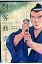 剣客商売(2) (SPコミックス) [ 大島やすいち ]