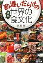 勘違いだらけの通説世界の食文化