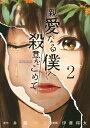 親愛なる僕へ殺意をこめて(2) (ヤンマガKCスペシャル) [ 井龍 一 ]