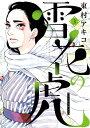 雪花の虎 3 [ 東村 アキコ ]