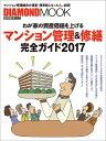 マンション管理&修繕完全ガイド(2017)