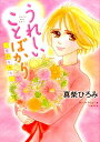 うれしいことばかりー愛のキセキー (ミッシィコミックス Happy Wedding Comics)