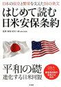 はじめて読む日米安保条約 日本の安全と繁栄を支えた10の条文 [ 坂元一哉 ]