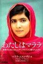 わたしはマララ 教育のために立ち上がり、タリバンに撃たれた少女 [ マララ・ユスフザイ ]