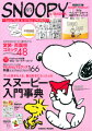 SNOOPY��in��SEASONS��Special��Thanks��for��65��Years��of��PEANUTS��