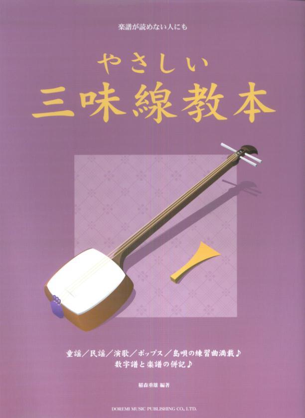 やさしい三味線教本 楽譜が読めない人にも [ 稲...の商品画像