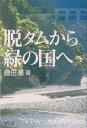 脱ダムから緑の国へ [ 藤田恵 ]