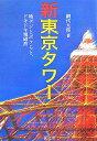 新東京タワ- [ 網代太郎 ]