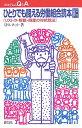 ひとりでも闘える労働組合読本3訂増補版 リストラ・解雇・倒産の対抗戦法 (プロブレムQ&A) [ ミドルネット ]