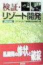 検証・リゾート開発(西日本篇)
