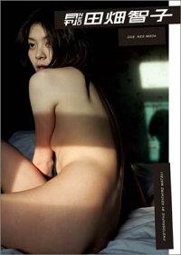 【特装版】『月刊 NEO 田畑 智子』初めての写真集、初めてのNUDE!(ポストカード10枚付)