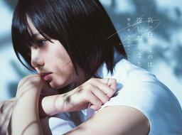 真っ白なものは汚したくなる (初回仕様限定盤 Type-A 2CD+DVD) [ <strong>欅坂46</strong> ]