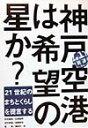 神戸空港は希望の星か? 21世紀のまちとくらしを提言する (1・17市民通信ブックレット) [ 木を