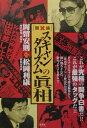 「闘×論」スキャンダリズムの眞相 (鹿砦社ブックレット) [ 岡留安則 ]