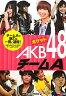 ポケットAKB48チ-ムA