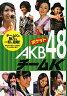 ポケットAKB48チ-ムK