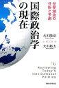 国際政治学の現在 [ 大川隆法 ]