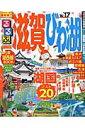 るるぶ滋賀びわ湖('16?'17)