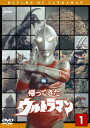 帰ってきたウルトラマン Vol.1 [ 円谷プロダクション ]