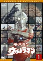 帰ってきたウルトラマン Vol.1