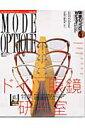 モード・オプティーク(vol.15)