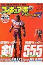 フィギュア王(no.73)