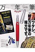 万年筆スタイル Pen & letter