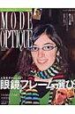 モード・オプティーク(vol.18)