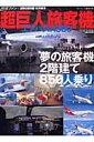 超巨人旅客機エアバスA380 (ワールド・ムック) [ 航空ファン編集部 ]